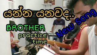 යන්න යනවද.. Nilan hettiarachchi ❤ BROTHERS live band practice time.. 😍 Yanna yanawada අළුත් විදිහකට