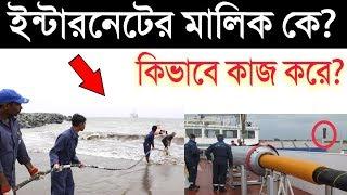 How internet Works in Bangla | Who owns the Internet | ইন্টারনেট কি ভাবে কাজ করে? মালিক কে