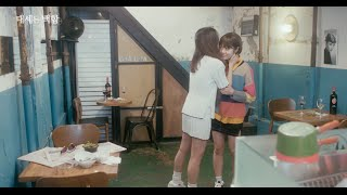 Bonus Video♥(Short Ver.)/대세는 백합(Lily Fever) - 2인조 걸그룹 데뷔일 리가 없잖아