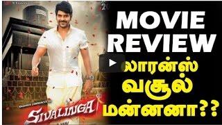 Shivalinga Movie Review By 24x7 cini news    Tamil Cinema Review