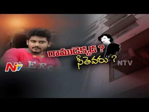 Telugu Hero Bala Prashant Illegal Affair Leads to End his Life || NTV