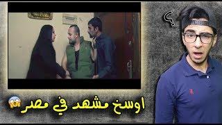 اوسخ فيلم قصير في مصر 2018 ( فيلم الروبي )
