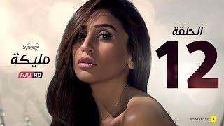 مسلسل مليكة الحلقة 12 الثانية عشر - بطولة دينا الشربينى | Malika Series -  Episode 12