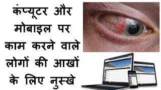 Eye strain symptoms headache tired eyes reduce eye strain eye care tips for computer users in hindi