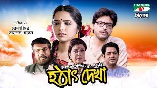 হঠাৎ দেখা | Hothat Dekha | Bangla Movie | Ellius Kanchan | Deboshree | Himi | Deep | Channel i TV
