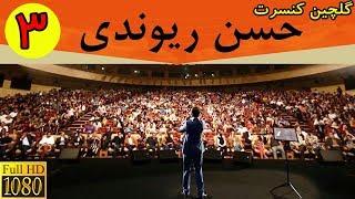Hasan Reyvandi HD - Selection 3   گلچین کنسرت - حسن ریوندی