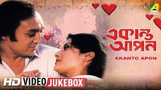 Ekanta Apan | Bengali Movie Songs | Video Jukebox |  Asha | S.P. Balasubrahmanyam | Kavita