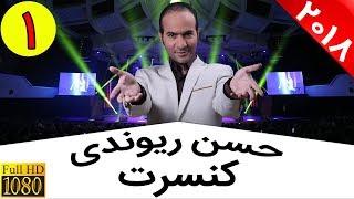 Hasan Reyvandi - Concert 2018 - Part 1 | حسن ریوندی - کنسرت 2018 - قسمت 1