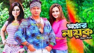 Shakib Khan New Movies with Koel Mimi & Apu Biswas! | Koel Mallick | Mimi Chakraborty | Shakib Koel