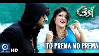 Odia Movie - Omm | To Prema Mo Prema | Sambit | Prakruti | Latest Odia Songs