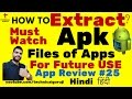 [hindi] How To Easily Extract Apk Files For Future Use | Android App Review #25