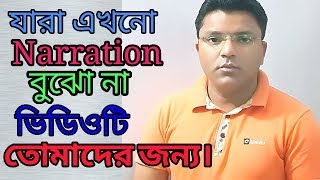 Narration in English Grammar //SSC//HSC.(Bangla)