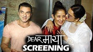 Dear Maya Screening - Sohail Khan, Rekha, Manisha Koirala