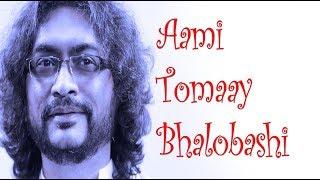 Aami Tomaay Bhalobashi | Official Lyric Video | Bengali Music Video | Rupam Islam | 2018