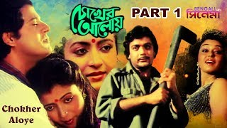 Chokher Aloye | চোখের আলোয় | Bengali Movie Part 1 | Tapas Paul, Debashree Roy, Prosenjit Chatterjee