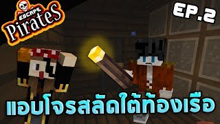 Minecraft Escape Pirate #2 -  แอบโจรสลัดใต้ท้องเรือ
