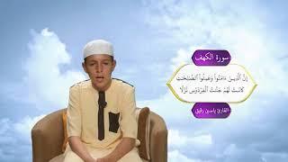 آيات من سورة الكهف بصوت المقرئ ياسين رقيق