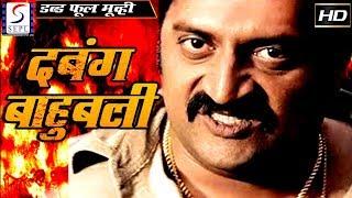 दबंग बाहुबली | डब्ड़ हिंदी मूवी 2018 फ़ुल मूवी एचडी |