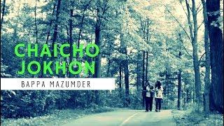 Chaicho Jokhon by Bappa Mazumder