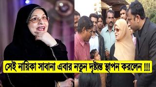 সেই নায়িকা সাবানা এবার নতুন দৃষ্টান্ত স্থাপন করলো !!! BD Actress Sabana | Bangla News Today