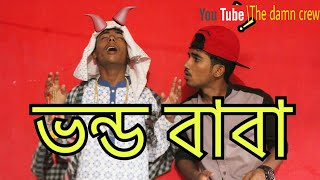 ভন্ড বাবা Vondo baba | new bangla funny video 2017| The damn crew |