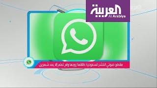 تفاعلكم : اشعار المرأة بالطلاق في السعودية عبر الجوال