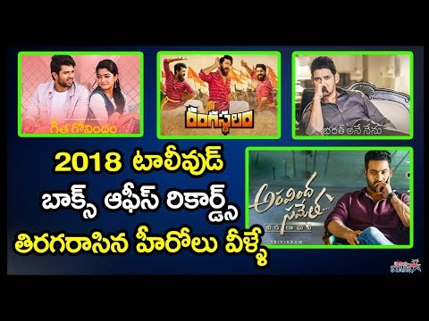 Top Highest Grossing Tollywood Movies 2018   Tollywood Biggest Hit Movies In 2018   Telugu Stars