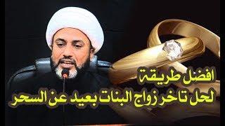 افضل طريقة سريعة لحل مشكلة تاخر زواج البنات فعالة ان شاء الله اسمع الشيخ علي السماوي