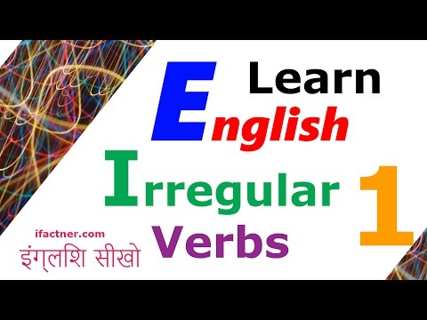 Learn English through Hindi  | Irregular Verbs in English 1 | अनियमित क्रियाएं grammar speaking