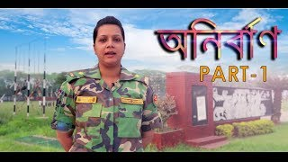 Anirban  (অনির্বান-২০১৬) Patr-01 Full HD