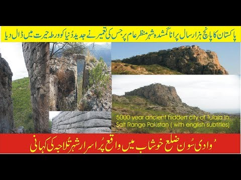 5000 year ancient hidden city of Tulaja In Salt Range Pakistan Khushab By Barodi Bhalwal Part 1