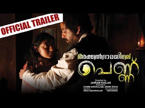 Akkaldamayile Pennu Official Trailer HD | Shweta Menon | Malavika Nair | Manorama Online
