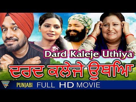 Dard Kaleje Uthia Punjabi Full Movie || Sukhbir, Gurpreet Ghugi, Pinky || Eagle punjabi Express