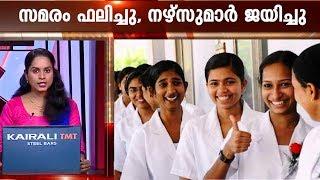 Nurses of private hospitals in Kerala end stirike  | Kaumudy News Headlines 8:30 PM