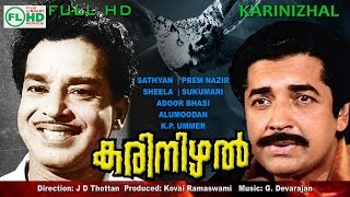 Karinizhal |Malayalam classic full movie | ft; Sathyan |Premnazir |Sheela | K.P.Ummer | Bhasi others