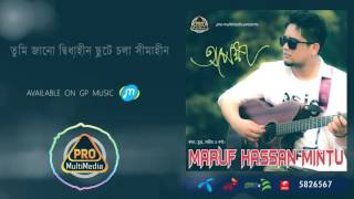 Opekkha By Maruf Hasaan Mintu || Official Lyrical Video||New Bangla Song 2016