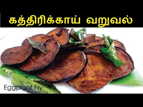 Xxx Mp4 கத்திரிக்காய் வறுவல் Brinjal Fry In Tamil Egg Plant Fry Kathirikai Varuval 3gp Sex