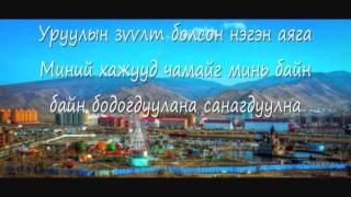 Lumino Nasan turshdaa lyrics