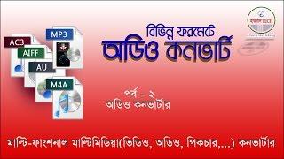 Mp3 Converter free Download . অডিও কনভার্টার ফ্রী ডাউনলোড করুন