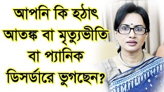 Are You Suffering From Panic Attack?   Bengali