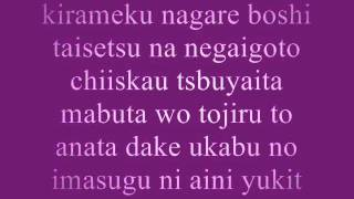 Mai Hime Shining Days Lyrics