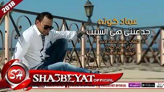 عماد كوته  اغنيه جدعنتى هى السبب  2018 على شعبيات EMAD KOTA - GAD3NTY HYA ELSABAB