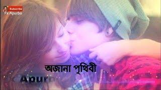 Ojana Prithibi | অজানা পৃথিবী | Random Sakib | Bangla new song 2018