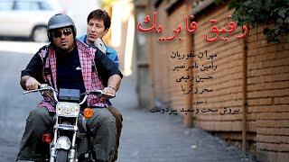 فیلم سینمایی رفیق فابریک - Rafigh Fabrik - Full Movie