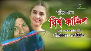 Bissho Fazil । Siddik , Tania Bristy । Eid Bangla Natok 2018