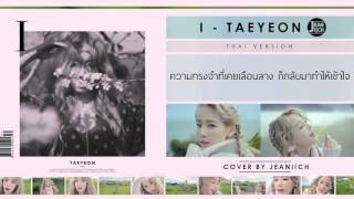 [Thai ver.] I - TAEYEON (feat. Verbal Jint) l Cover by Jeaniich