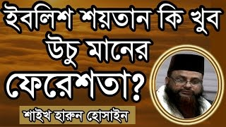 Bangla Waz Iblish Shoytan Ki Khub Uchu Maner Firesta by Shaikh Harun Hossain - New  Bangla Waj