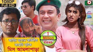 হাসির নাটক 'মিস্ আমলা পাড়া' - Miss Amla Para | Zahid Hasan, Shokh, Kochi Khondokar | Comedy Natok