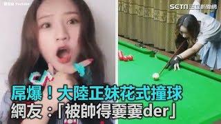 屌爆!大陸正妹花式撞球 網友:「被帥得嫑嫑der」|三立新聞網SETN.com