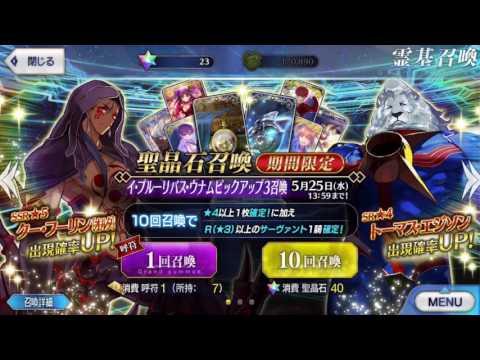 【Fate/GrandOrder】期間限定イ・プルーリバス・ウナムピックアップ召喚 クー・フーリン狙いで5連ガチャ